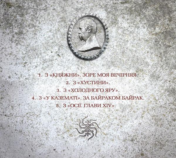КОМУ ВНИЗ до ювілею Т. Г. Шевченка - альбом «4»
